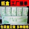 茶葉白卡紙包裝盒叉口盒型 禮盒來圖來樣定製抽屜盒4色覆膜包裝盒