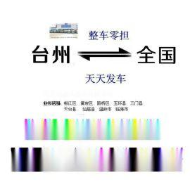 台州到上海物流专线