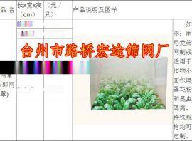 供应过滤网 花粉隔离网 防虫网滤网