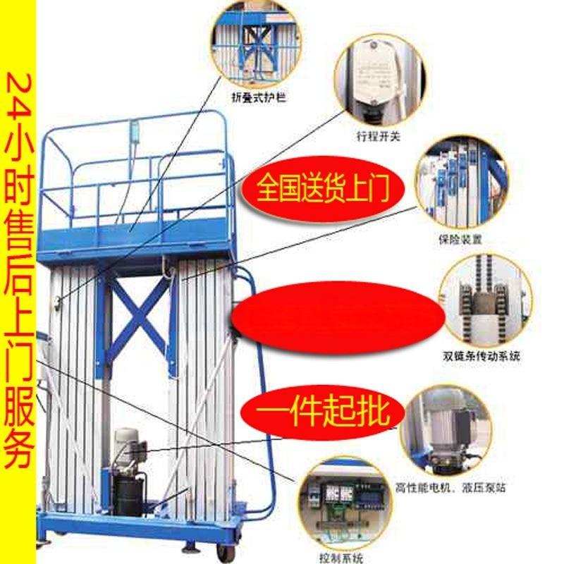 铝合金液压升降平台,高空作业升降平台,1-14米单双栓铝合金平台