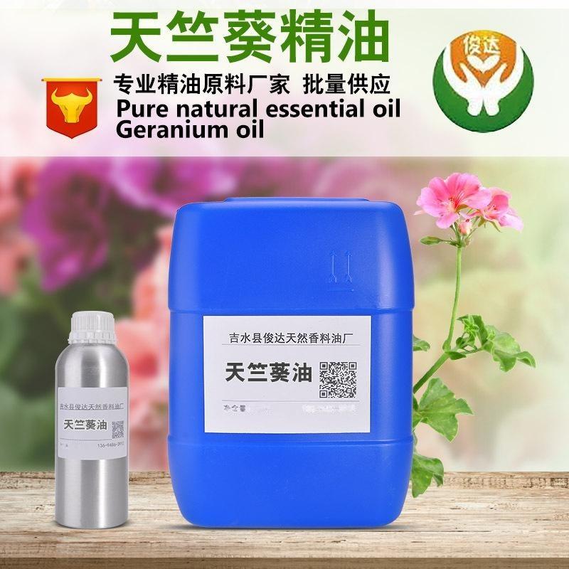 天然植物单方精油 香叶天竺葵精油 日化原料