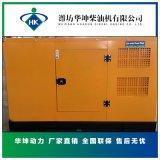300KW静音柴油发电机组超静音柴油发电机组小区超市备用电源