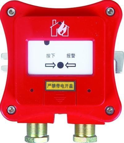 防爆型消火栓按鈕