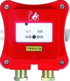 防爆型消火栓按钮