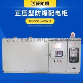 厂家定制 正压型防爆配电柜 粉尘防爆电气控制柜