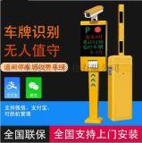 重庆无人值守停车场管理系统车牌识别仪