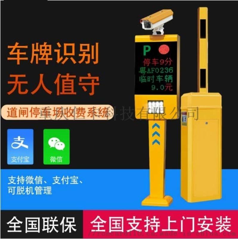 重慶無人值守停車場管理系統車牌識別儀