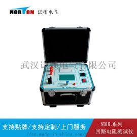 NDHL回路电阻测试仪