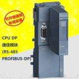 廣州S7-1500系列CPU模組 一級代理