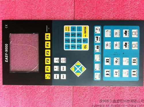 EASY-9000諦州9000注塑機電腦按鍵貼膜,操作面板紙,貼紙,面板紙