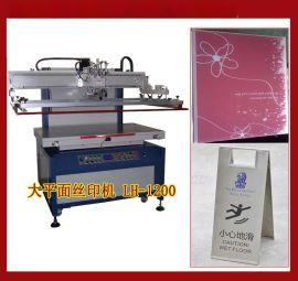 广州大平面丝印机多少钱 厂家供应LH-1200玻璃平面丝印机