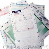 电脑纸表格印刷 生产厂价直印 全国免费发货