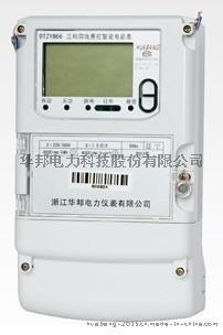 华邦智能单相费控电能表DDZY866远程有线