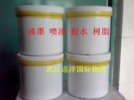 武汉油墨喷漆树脂化工品空运