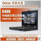 軍用級半加固筆記本電腦S400-Getac