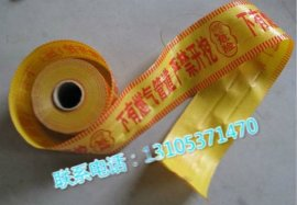 Pe电缆警示带 塑料材质电缆警示带 pe电缆警示带规格