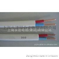 上海永进平行护套线BVVB-2*1.0