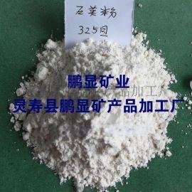 供应石英粉 硅微粉325-3000目 厂家批发销售