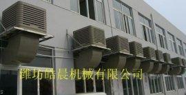 皓晨机械供应饭店商用家用低噪音环保水冷空调/蒸发式冷风机
