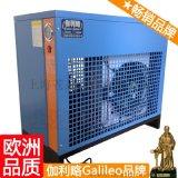 压缩空气冷冻式干燥机 冷冻式干燥机厂家 伽利略冷干机 艺