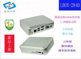 灵江工控LBOX-2840无风扇全铝外壳支持安卓WIN7双系统云终端