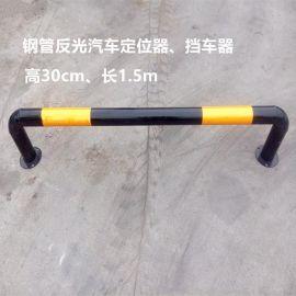 U型路档 停车位挡车器 钢管阻车器