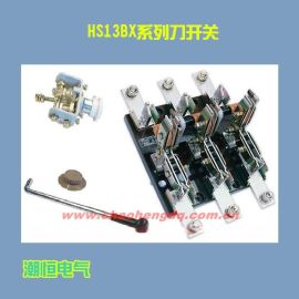 HS13双投刀开关: HS13BX-4000/30旋转式双投刀开关