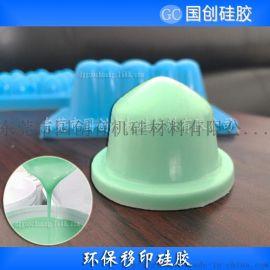 移印硅胶 移印机模具硅胶 耐高温移印胶头模具矽胶厂家
