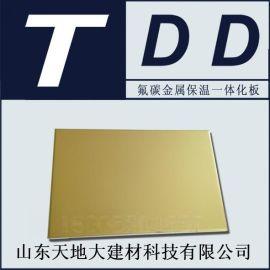 遼寧天地大建材供應氟碳金屬保溫裝飾一體板