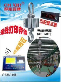 秤心OCS广东佛山高精度耐用带打印电子吊秤厂