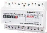 华邦三相电表DTS866滑道式电表价格华邦电表价格