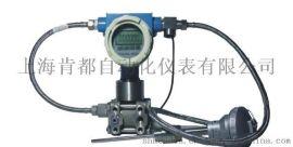 多参量变送器 温度压力流量一体化多参数变送器 蒸汽补偿  一体化差压变送器  多参量喷嘴流量计 多参量阿牛巴流量计