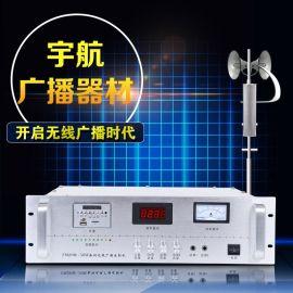 宇航牌无线广播设备 村村响农村广播系统
