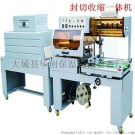 自动热收缩包装机 化妆品包装机 POF收缩膜塑封机