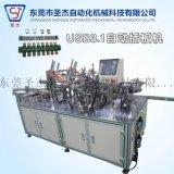 東莞聖傑非標自動化設備定制TYPE-C自動插PCB板組裝機