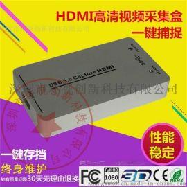 hdmi视频音频捕获器capture HDMI 一键转存高清图像保存采集卡