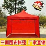厂家直销3*3带围布帐篷 户外广告折叠帐篷 伸缩广告帐篷定制