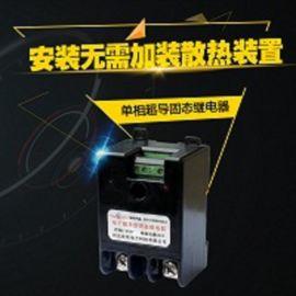 河北佐佑电子超导型单相固态继电器,15KW功率且无需散热器,交直流两用