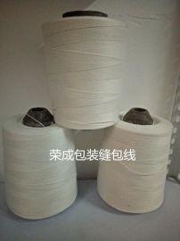 缝包线零售-进口缝包机专用线单价
