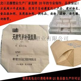 自动灌装阀口牛皮纸包装袋-龙口思源塑业生产厂家