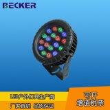 18W全彩投光灯 RGB大功率圆形投射灯6W9W12W24W36W60W户外防水景观照明灯