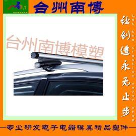 南博塑料模具 供应汽车车顶棚架模具 专业工业零部件注塑模具 模具设计加工