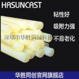 Hasuncast-7615高粘性热熔胶条