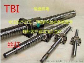 供应台湾TBI滚珠丝杆SFH2505,一级代理价格出售