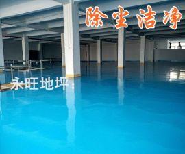 珠海地坪漆厂家供应珠海工业地坪漆材料报价包施工