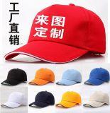 供应广告帽、鸭舌帽、遮阳帽、太阳帽定制