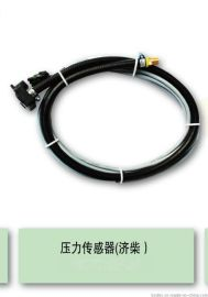 济柴进气压力传感器