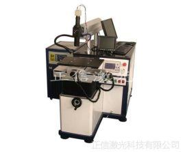 金属铁盒双光路盒自动激光焊接机 四维自动激光焊接机