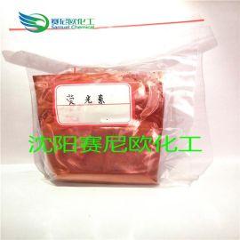 荧光素分析纯AR 防冻液染色剂