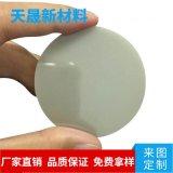定製氮化鋁*射切陶瓷片
